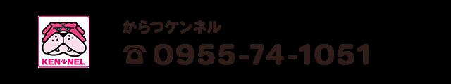 からつケンネル電話0955-74-1051