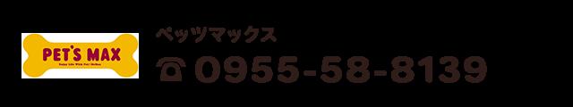 ペッツマックス唐津店  電話0955-58-8139