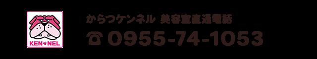 からつケンネル美容室直通電話 0955-74-1053