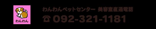 わんわんペットセンター 美容室直通電話 092-321-1181