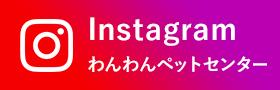 Instagram ワンワンペットセンター